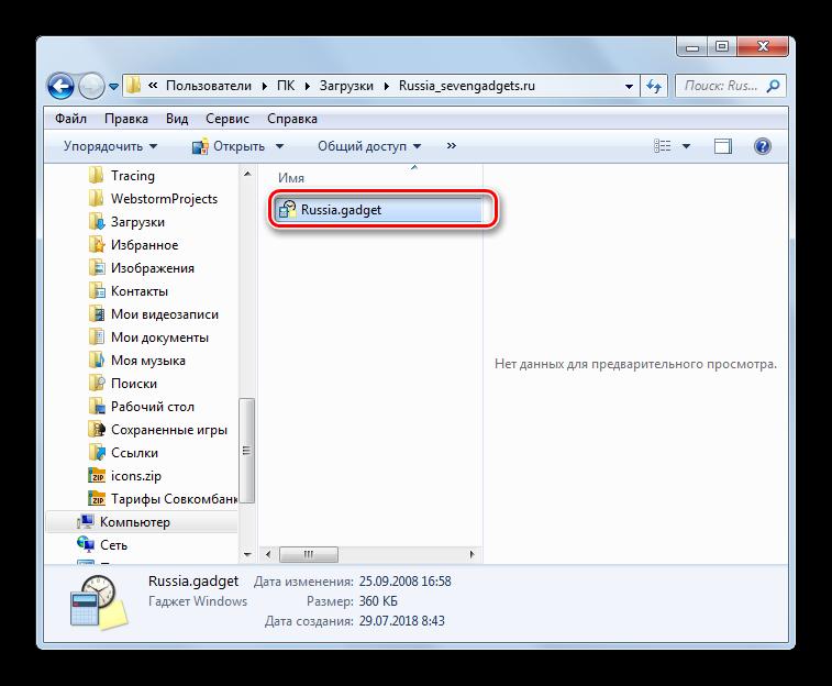 Zapusk-ustanovki-gadzheta-v-Provodnike-v-Windows-7.png