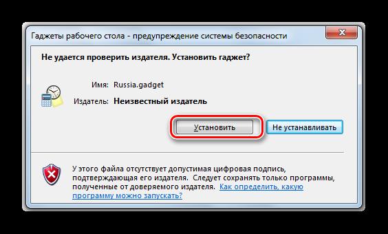 Podtverzhdenie-zapuska-ustanovki-gadzheta-v-okne-preduprezhdeniya-sistemyi-bezopasnosti-v-Windows-7.png