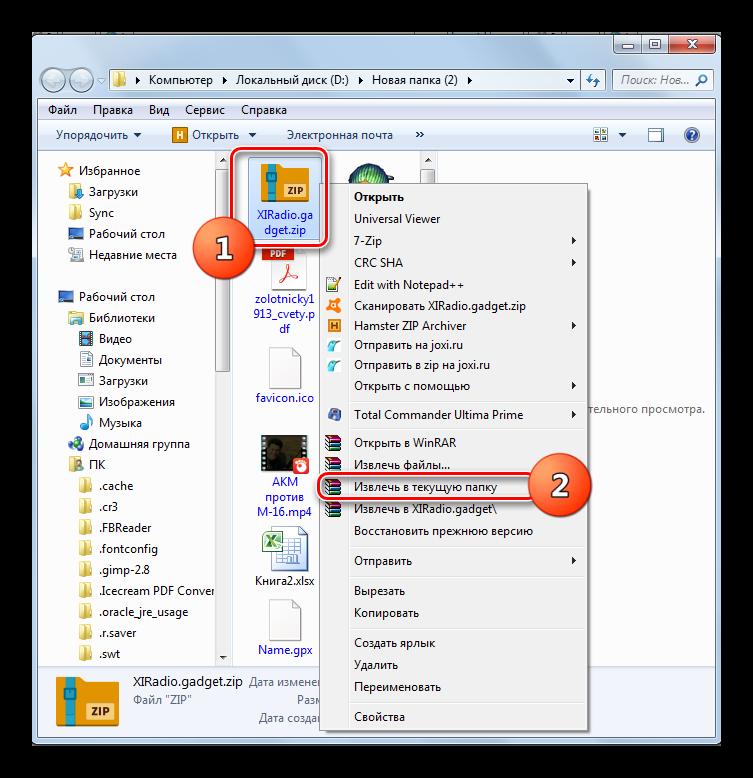 Izvlechenie-faylov-iz-arzhiva-v-Provodnika-v-Windows-7.png