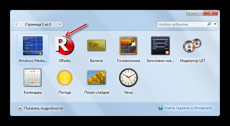 Gadzhet-otobrazhen-v-okne-upravleniya-gadzhetami-v-Windows-7.png