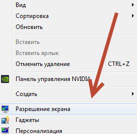 razreshenie-ekrana-windows7.jpg