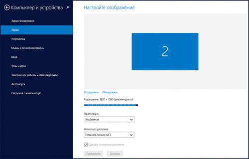 razreshenie-ekrana-windows8-500x319.png