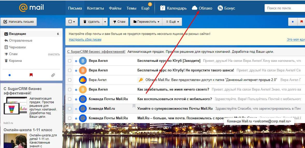 knopka-oblako-na-mail-ru.jpg