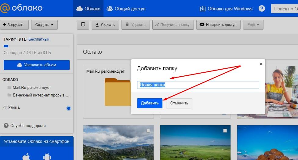 pereimenovat-papku-v-oblake-mail-ru.jpg