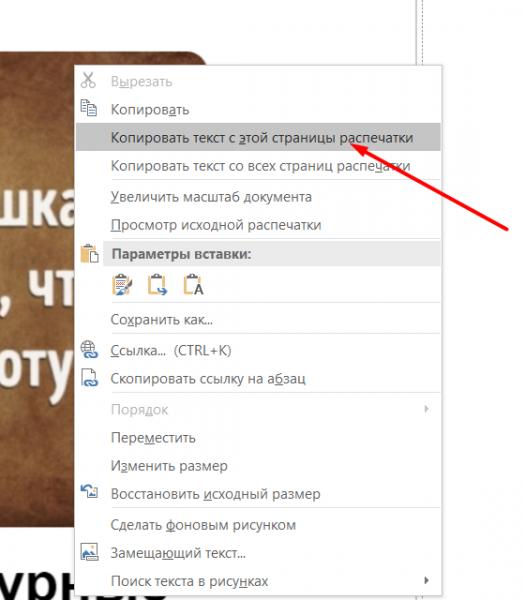 kak-s-foto-perenesti-tekst-v-vord-e00f4ca.png