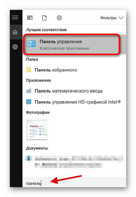 Poisk-paneli-upravleniya-v-Windows-10.png