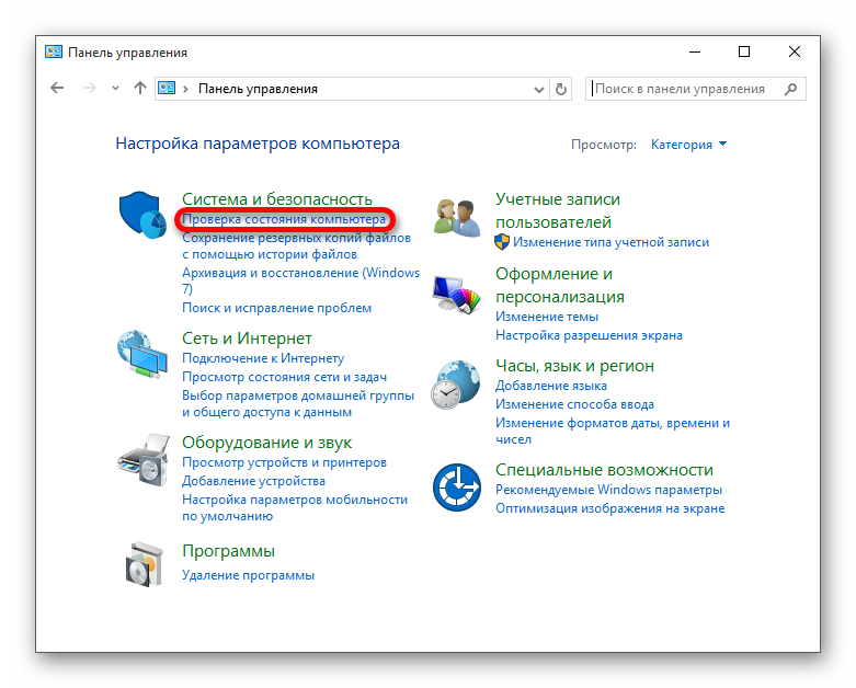 Perehod-k-prosmotru-sostoyaniya-kompyutera-v-razdele-Sistema-i-bezopasnost-v-Windows-10.png