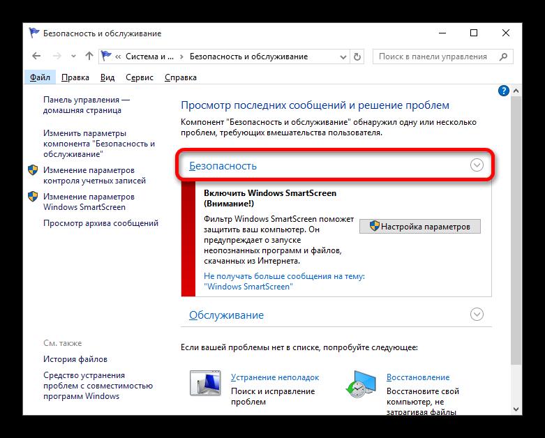 Otkryitie-informatsii-o-bezopasnosti-sistemyi-Windows-10.png