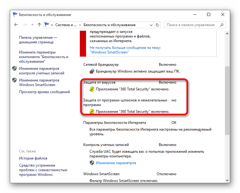 Prosmotr-informatsii-ob-ustanovlennyih-antivirusah-sistemyi-Windows-10.png