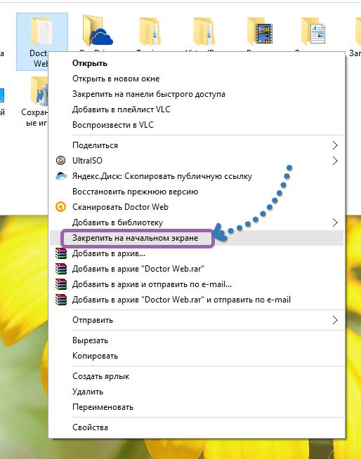 zakrepit-na-nachalnom-ekrane-papku.png