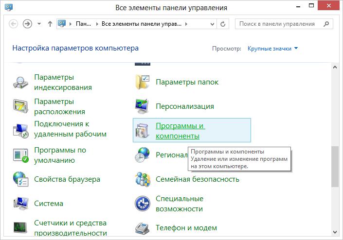 udalenie-v-windows.png