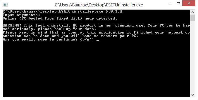 eset-uninstall-utility.png