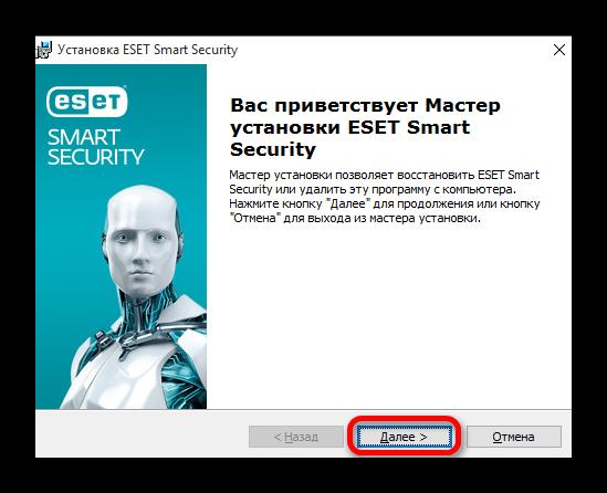 Nachalo-deinstallyatsii-antivirusnoy-programmyi-ESET-Smart-Security.png