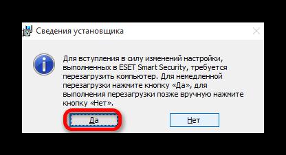 Predlozhenie-perezagruzki-kompyutera-posle-deinstallyatsii-antivirusnoy-programmyi-ESET-Smart-Security.png