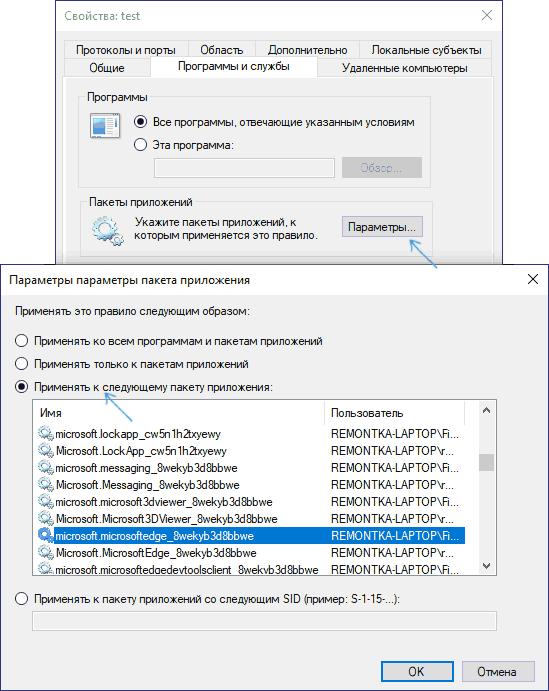 Блокировка доступа в Интернет для приложения из магазина Windows 10