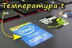 Temperatura-protsessora-Intel.jpg