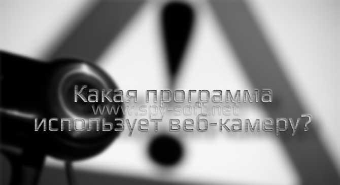 kakaya-programma-ispolzuet-vebkameru.jpg