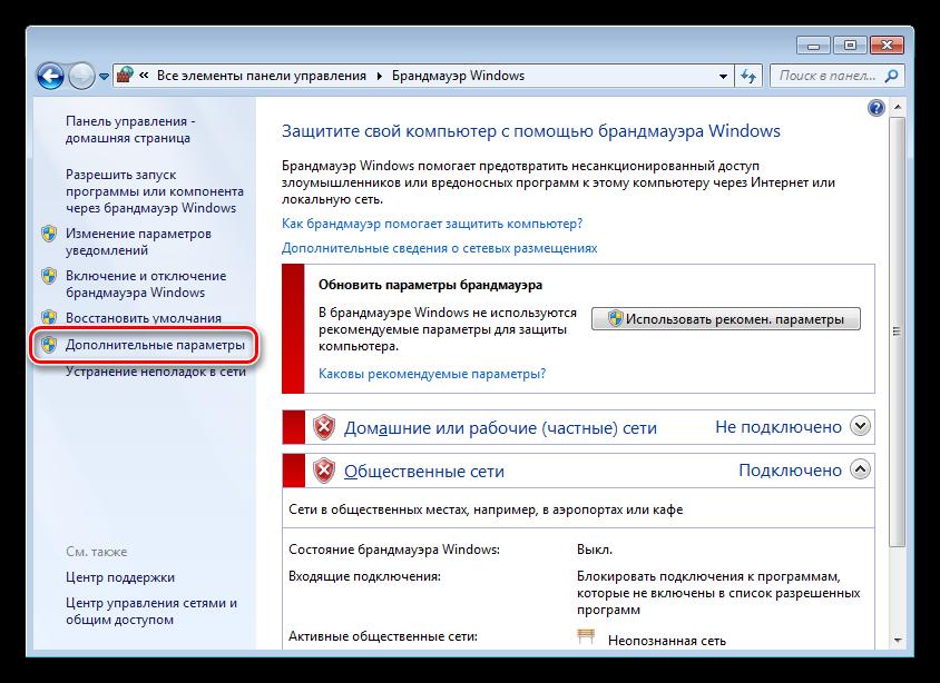 Perehod-k-nastroyke-dopolnitelnyih-parametrov-brandmaue`ra-v-Windows-7.png