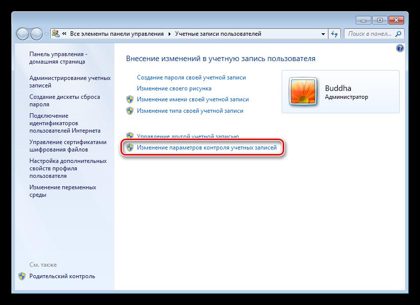Perehod-k-nastroyke-parametrov-kontrolya-uchetnyih-zapisey-v-Windows-7.png