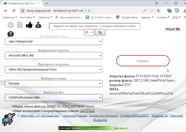 Скачать-Office-365-600x426.jpg