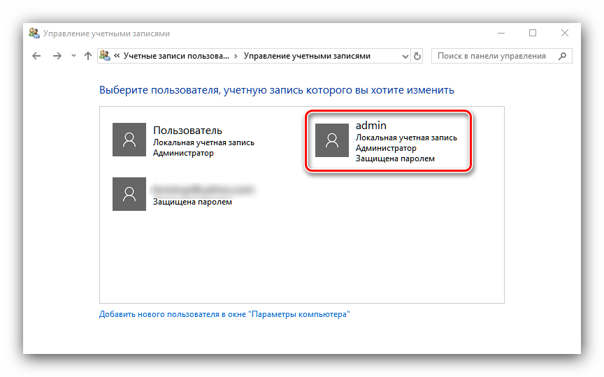 Vybrat-sootvetstvuyushhuyu-uchyotnuyu-zapis-dlya-udaleniya-administratora-v-Windows-10.png