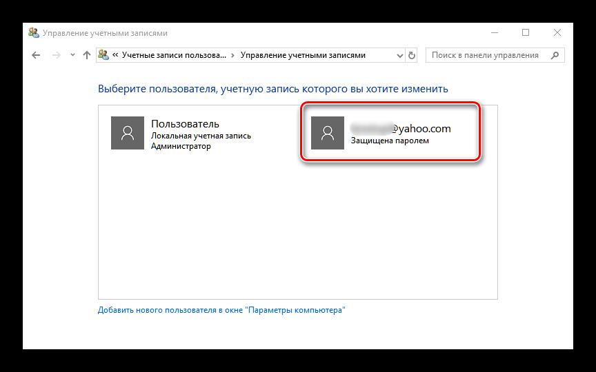 Uchyotnaya-zapis-Microsoft-dlya-udaleniya-administratora-v-Windows-10.png