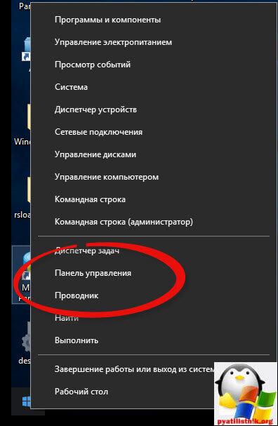 Ne-zapuskaetsya-Microsoft-Edge-v-Windows-10-2.jpg