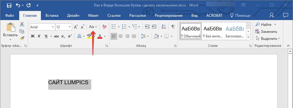 Knopka-registr-v-Word.png