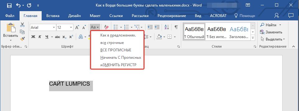 Menyu-knopki-Registr-v-Word.png