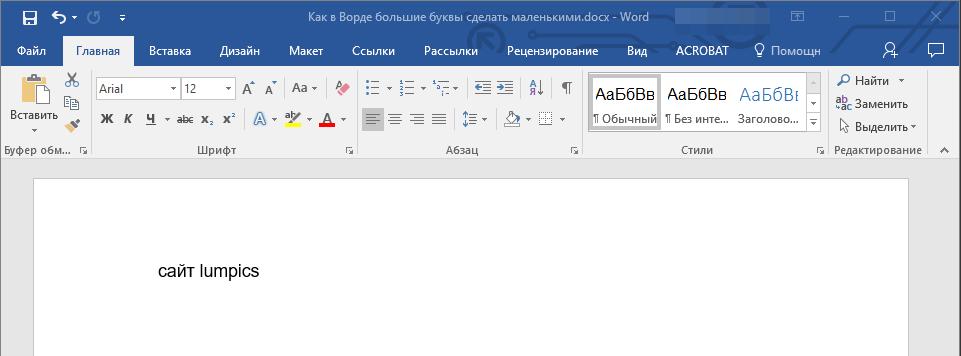 strochnyie-bukvyi-v-Word.png