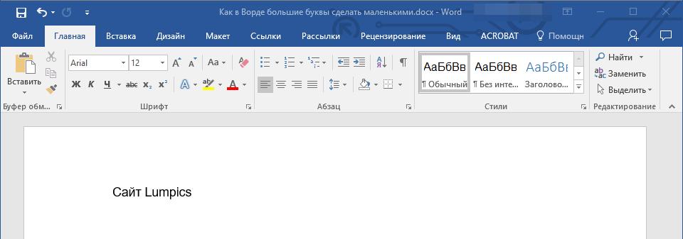Pravilnyiy-registr-v-Word.png