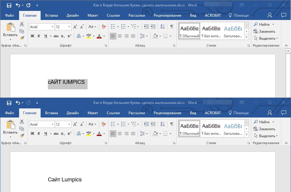 Izmenenie-registra-teksta-zapisannogo-cherez-CapsLock-v-Microsoft-Word.png