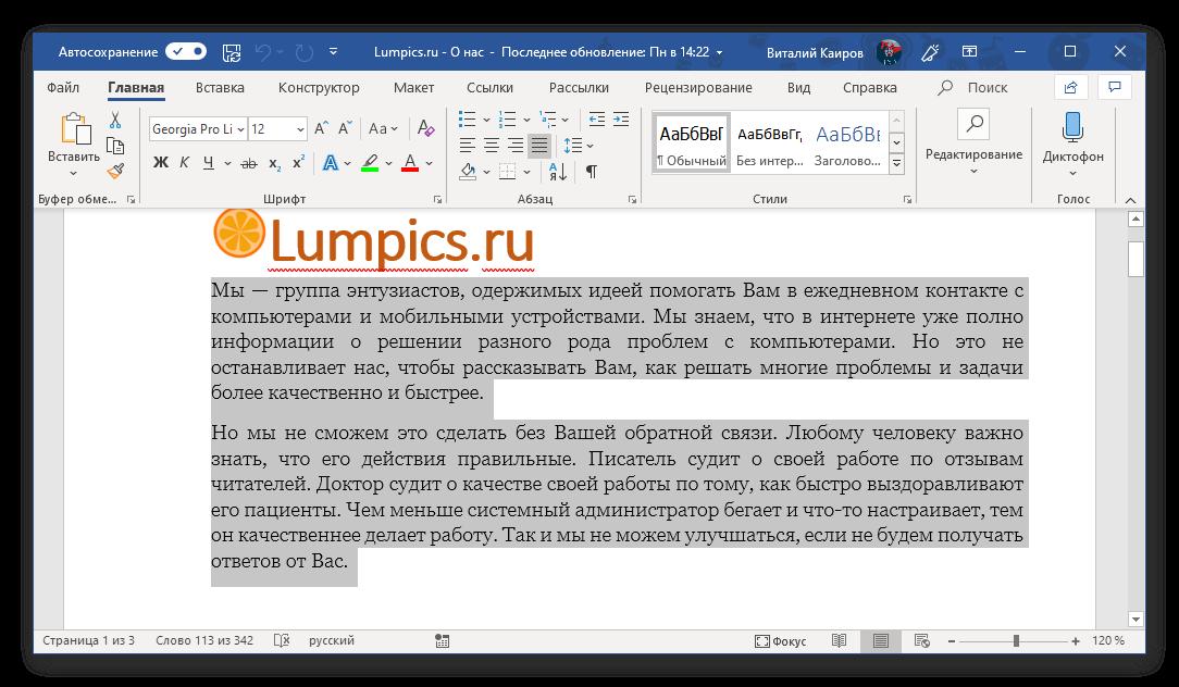 Vydelit-tekst-kotoryj-nuzhno-preobrazovat-v-Malye-propisnye-v-Microsoft-Word.png