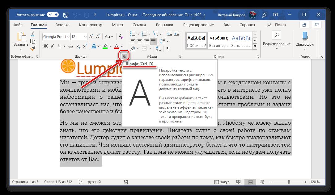 Vyzov-okna-nastroek-gruppy-instrumentov-SHrift-v-Microsoft-Word.png