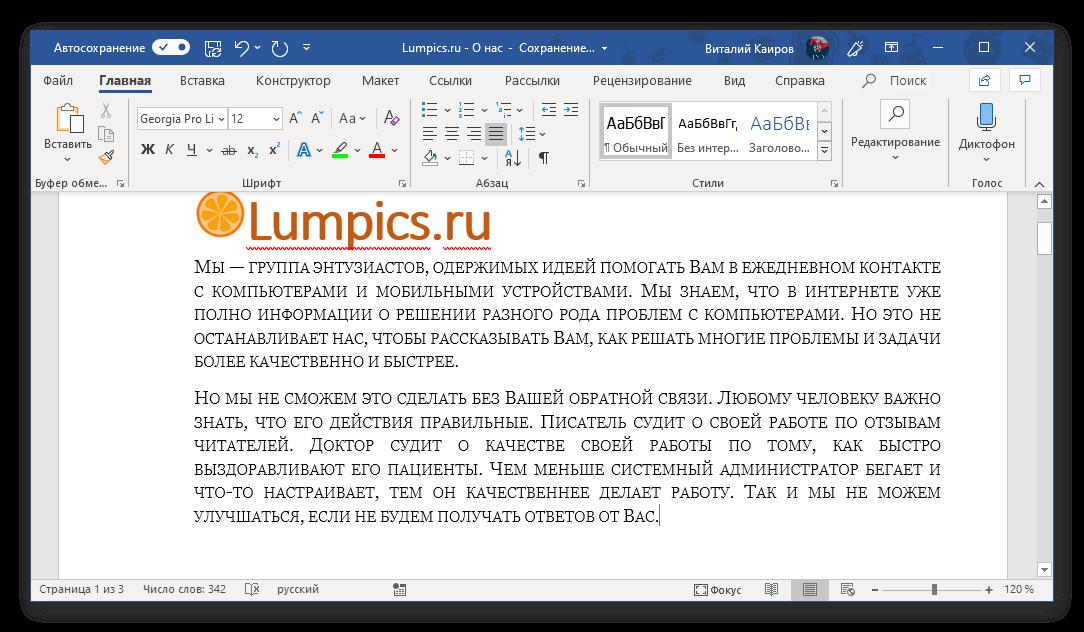 Primer-teksta-zapisannogo-malymi-propisnymi-bukvami-v-Microsoft-Word.png