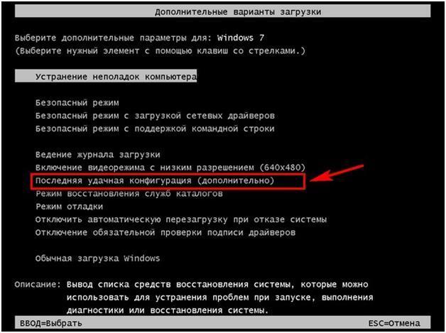 5491843002-zagruzka-poslednej-udachnoj-konfiguracii.jpg