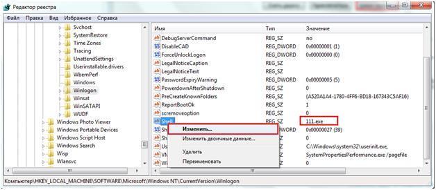 5491843004-izmenenie-parametra-shell-v-reestre.jpg