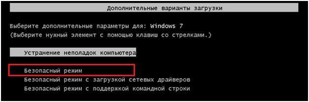 5491843007-zagruzka-bezopasnogo-rezhima.jpg