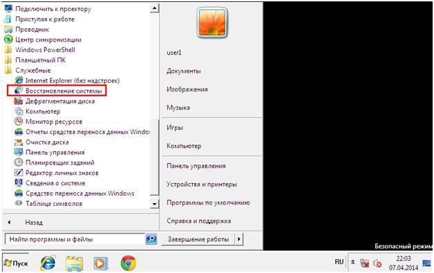 5491843008-vosstanovlenie-sistemy-v-menyu-pusk.jpg