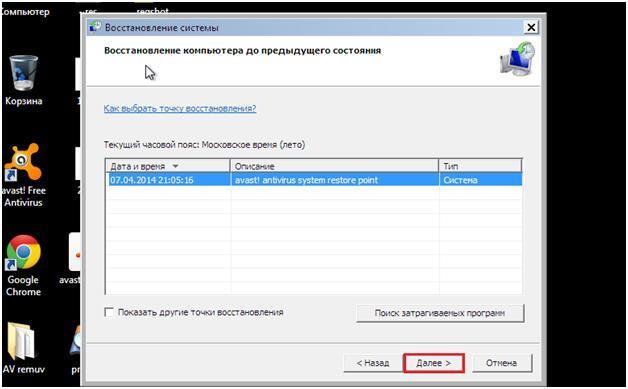 5491843009-vybor-tochki-vosstanovleniya-sistemy.jpg