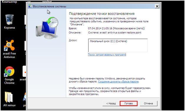 5491843010-podtverzhdenie-tochki-vosstanovleniya.jpg