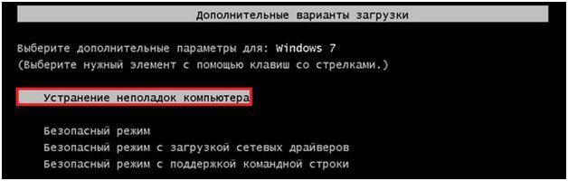 5491843011-dopolnitelnye-varianty-zagruzki-ustranenie-nepoladok-kompyutera.jpg