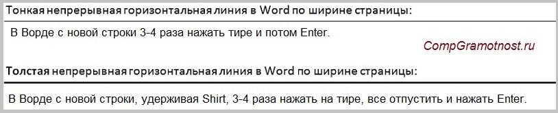 tonkaja-i-tolstaja-gorizontalnaja-linija-v-Word.jpg