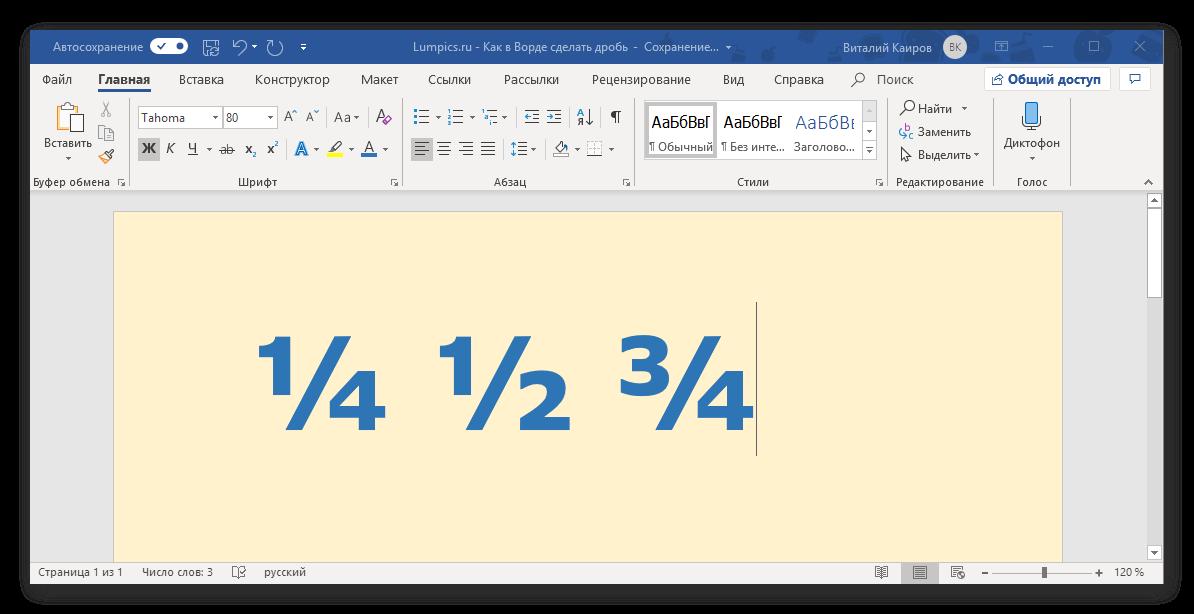 Primer-avtomaticheskoj-zameny-drobej-v-programme-Microsoft-Word.png