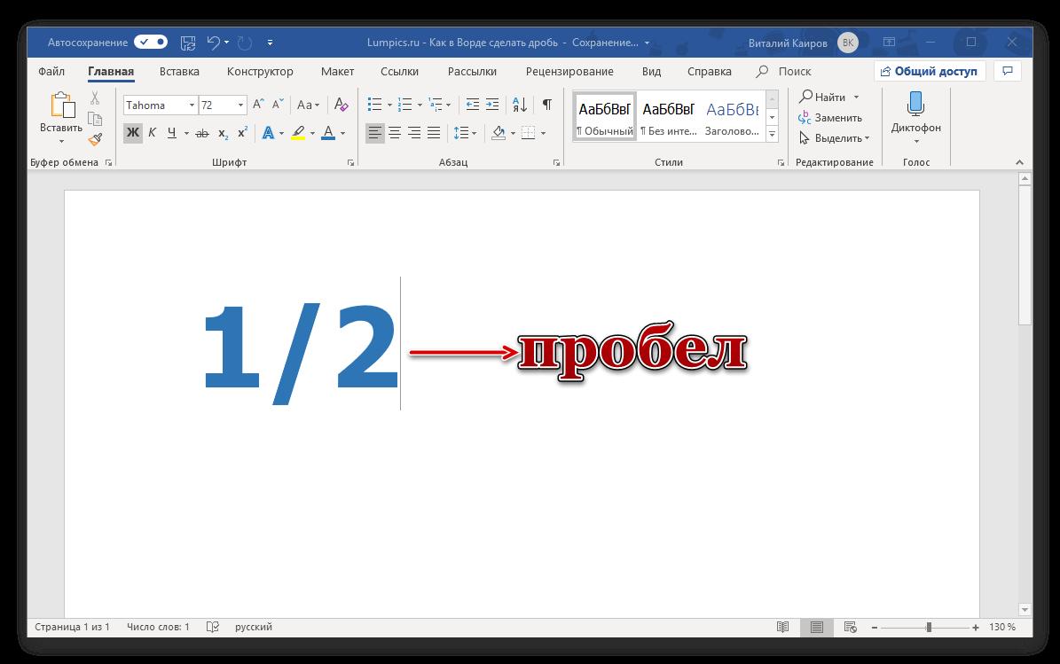 Algoritm-napisaniya-drobi-so-sleshem-v-programme-Microsoft-Word.png