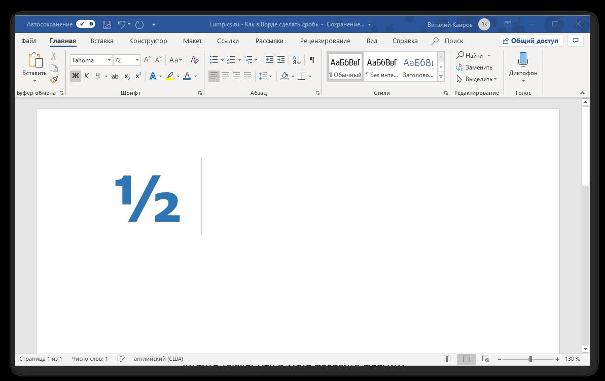 Uspeshnaya-avtozamena-drobi-v-programme-Microsoft-Word.png
