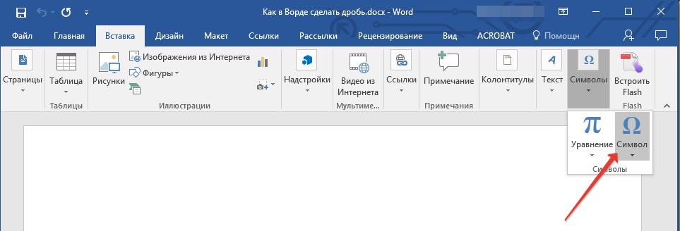 Knopka-simvolyi-v-Word.png