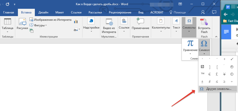 Drugie-simvolyi-v-Word-2.png