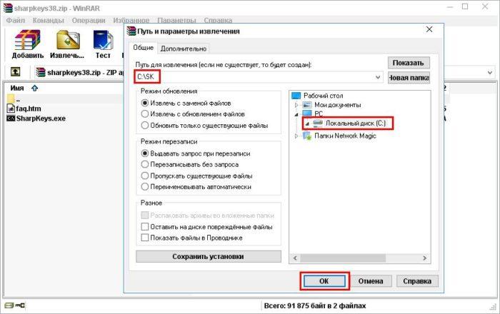 V-pravoj-chasti-okna-ukazyvaem-disk-pechataem-v-Put-imja-papki-i-nazhimaem-OK--e1545951813220.jpg