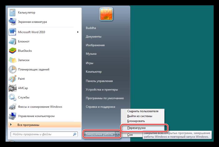 Otkryvaem-Pusk-kliknuv-po-strelochke-rjadom-s-knopkoj-Zavershenie-raboty-vybiraem-Perezagruzka--e1545955464389.png